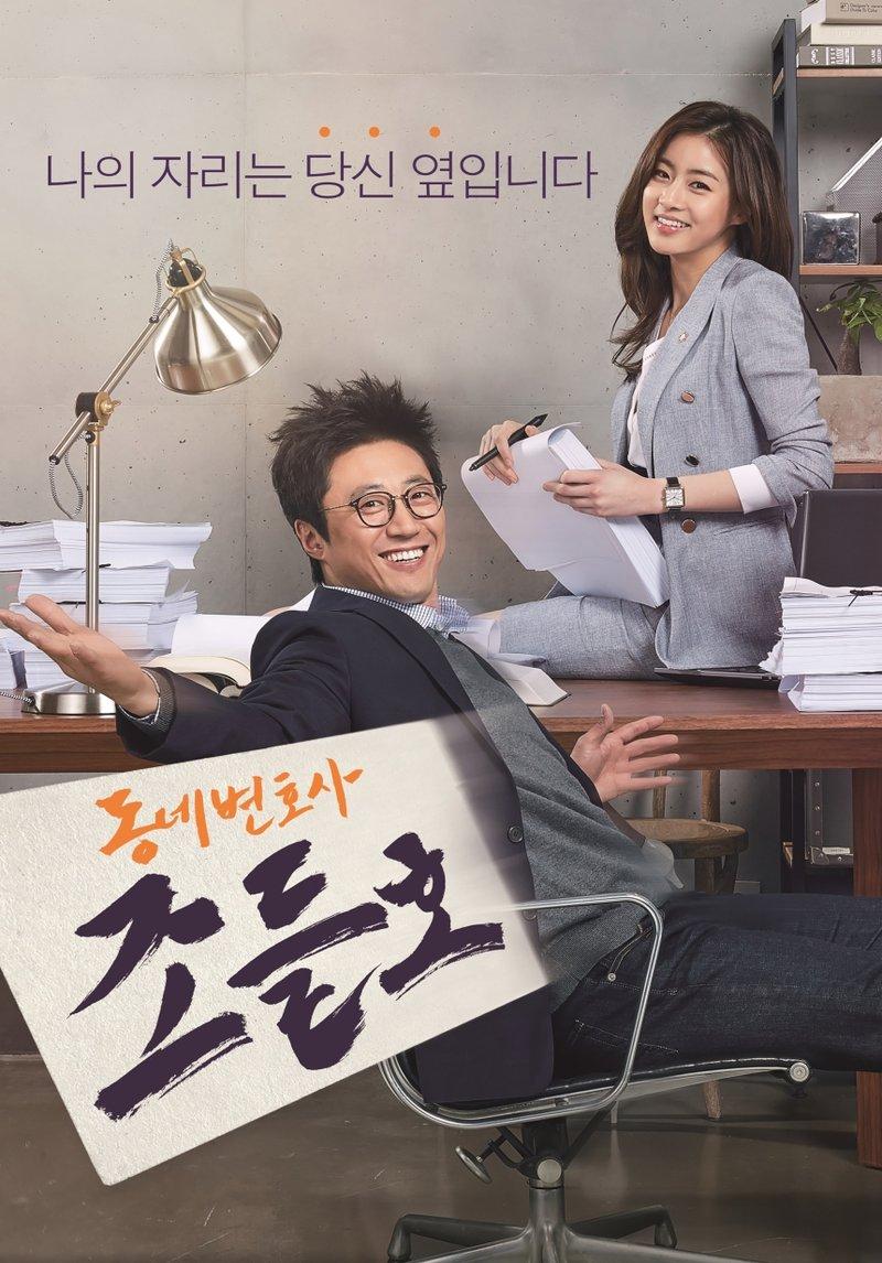 Kang So Ra, Mr Lawyer Mr Joe