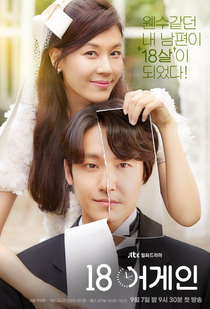 18_Again-Korean_Drama-P1.jpg