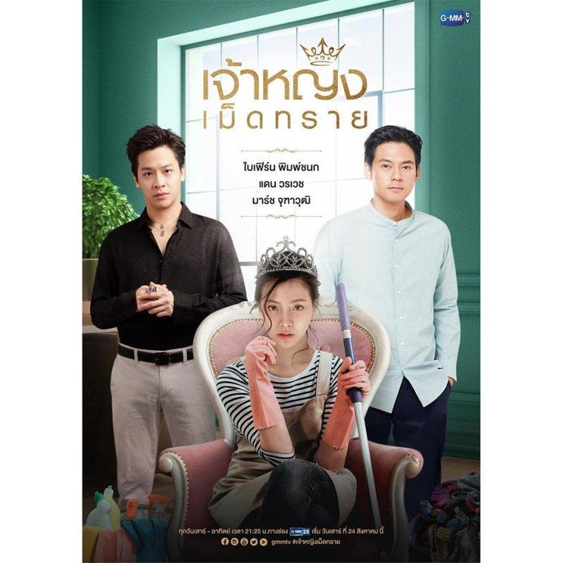 Drama Thailand Romantis The Sand Princess