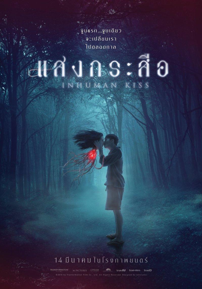 Film horor Thailand Inhuman Kiss