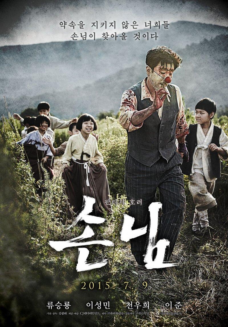 film horor korea terbaik The Piper