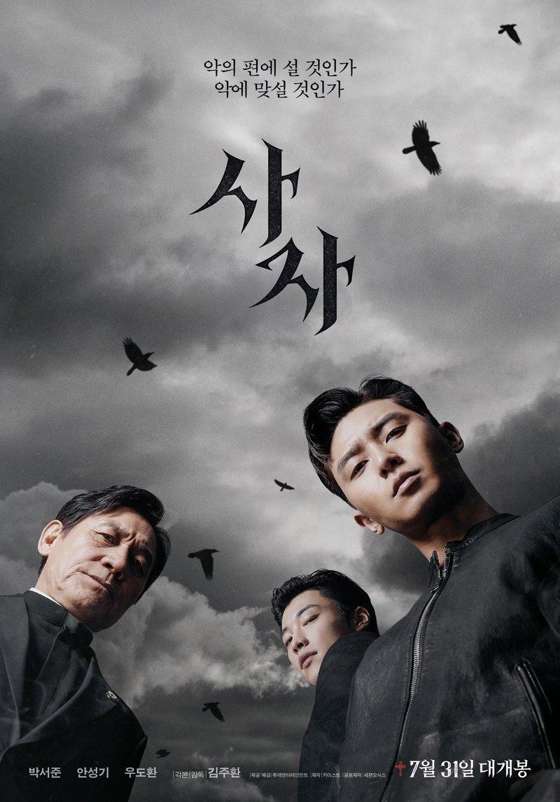film horor korea terbaik The Divine Fury
