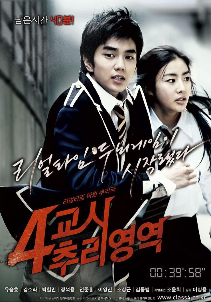 Kang So Ra, 4th Generation Period