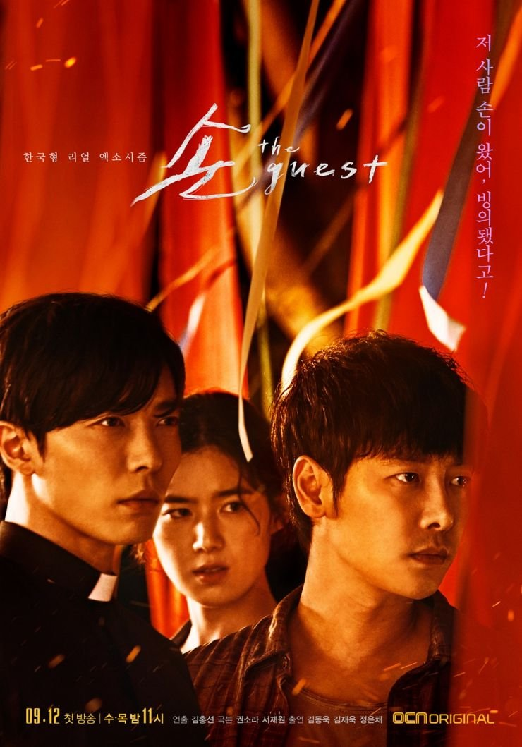 Drama The Guest
