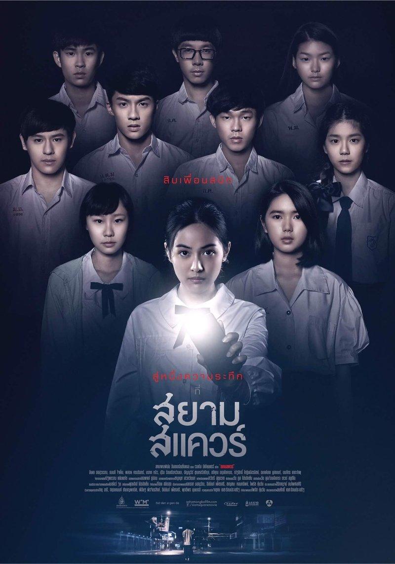 Film horor Thailand siam square