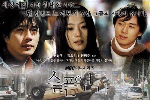 drama kim hee sun