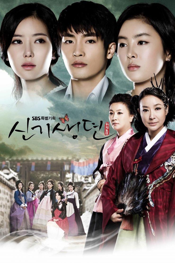 Im Soo-hyang, New tales of gisaeng