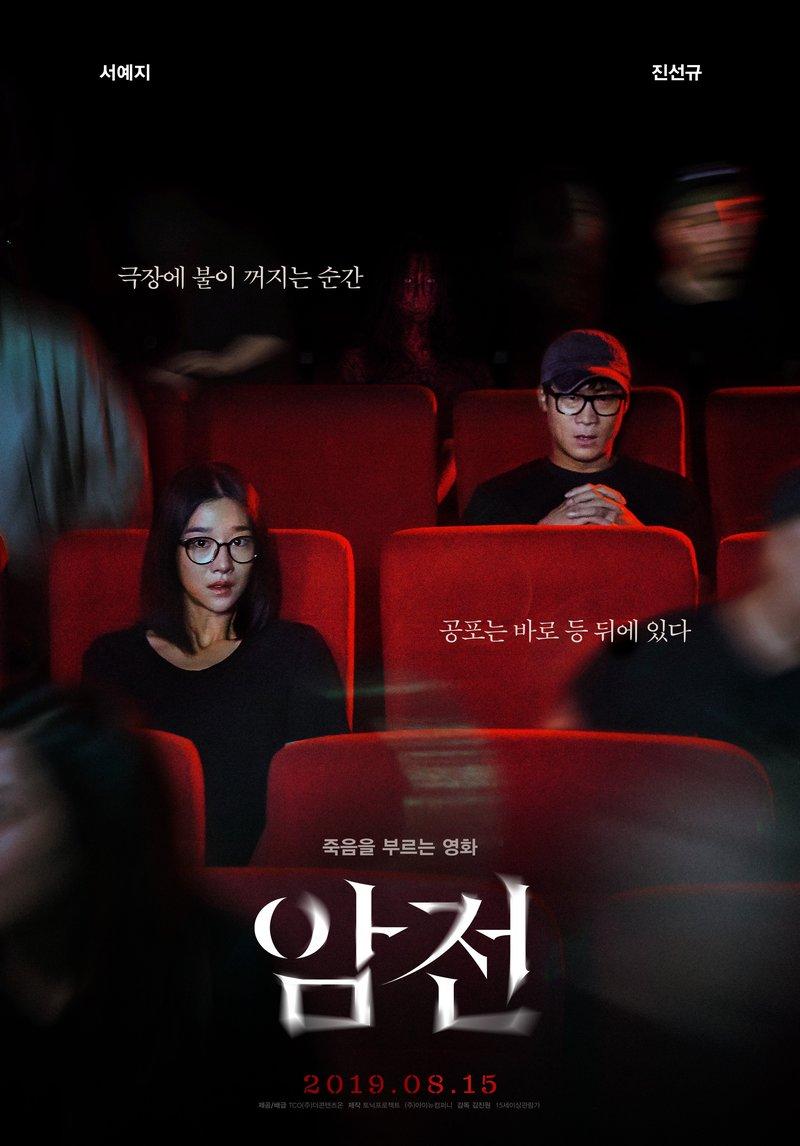 film horor korea terbaik, warning: Do Not Play