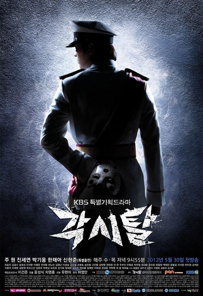 Joo Won, Bridal Mask