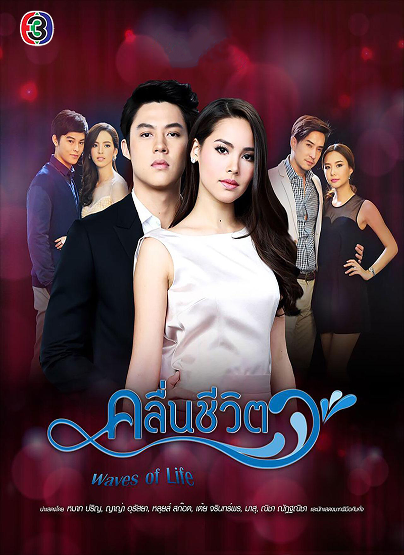 Drama Thailand Romantis
