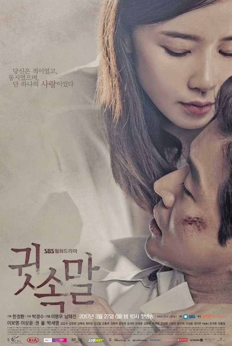 Lee Bo Young, Whisper
