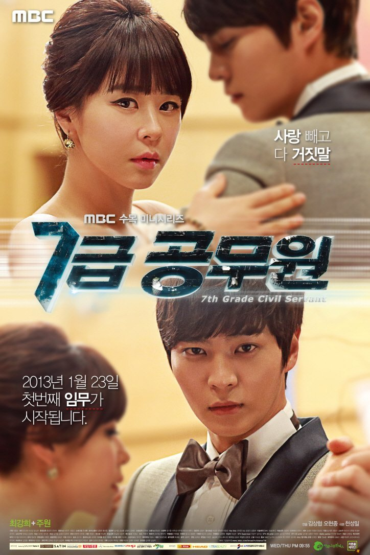 Joo Won, 7th Grade Civil Servants