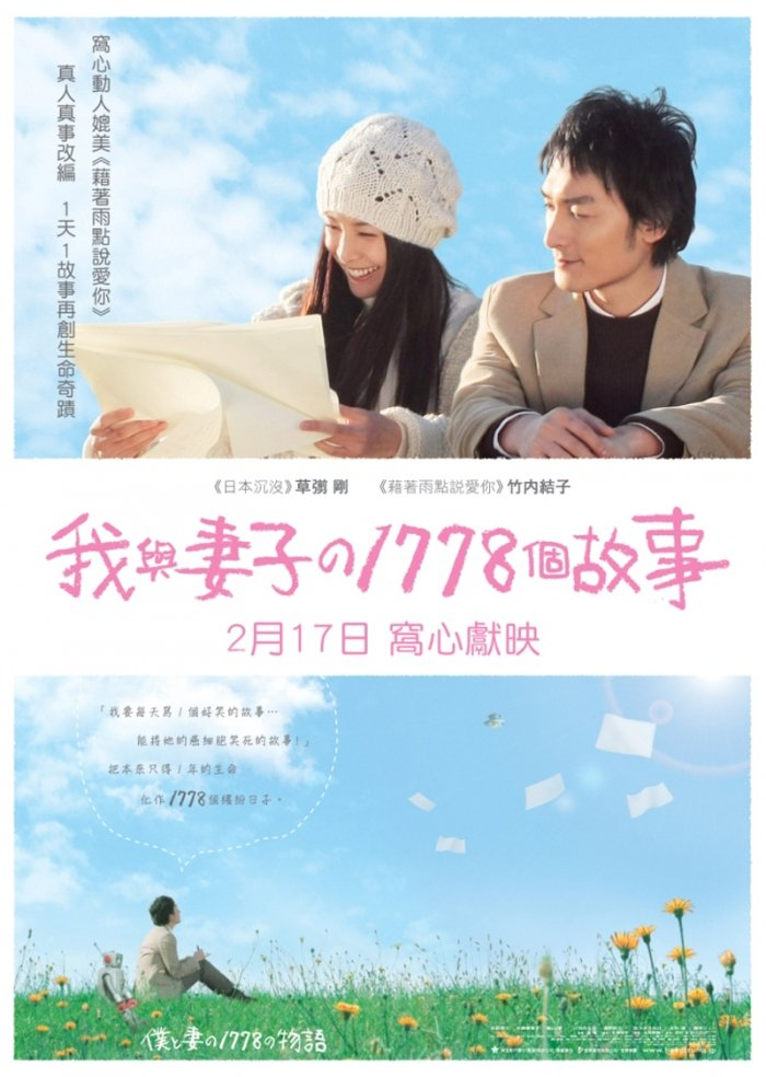 700x984_movie7962posters1778_stories_of_me_and_my_wife-hk.jpg