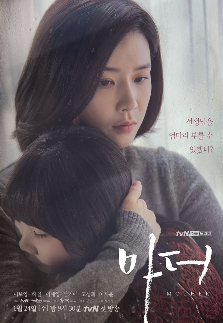 Lee Bo Young, Mother