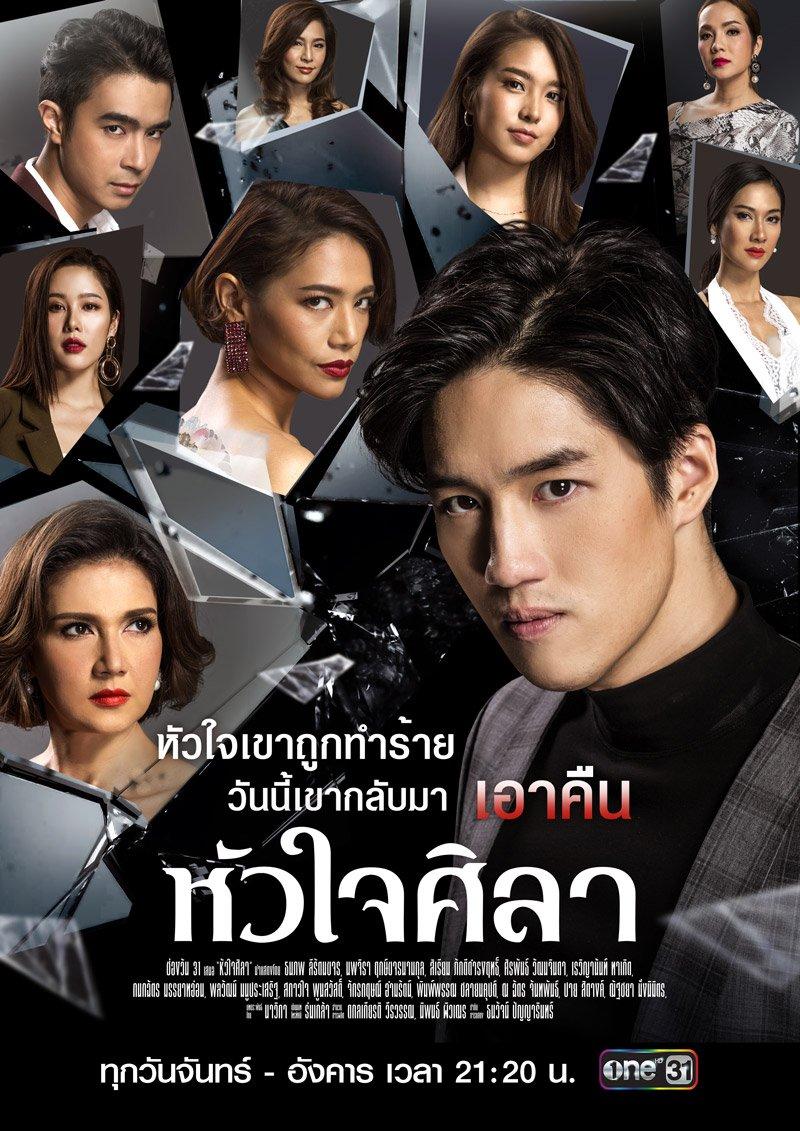 Drama Thailand Romantis Hua Jai Sila