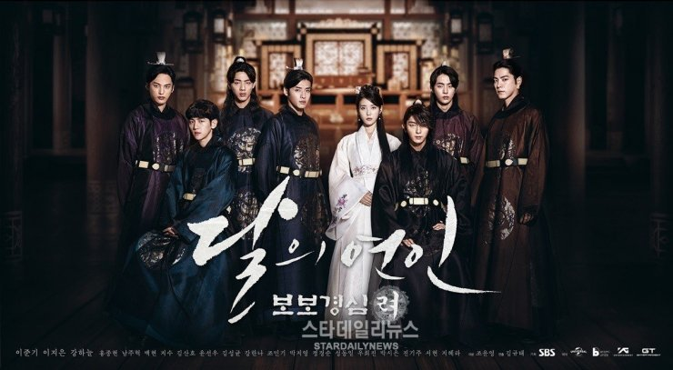 Moon Lovers : Scarlet Heart