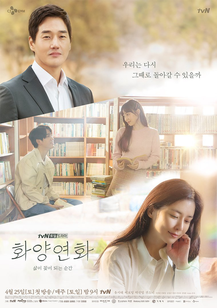 Lee Bo Young, When My Love Blooms