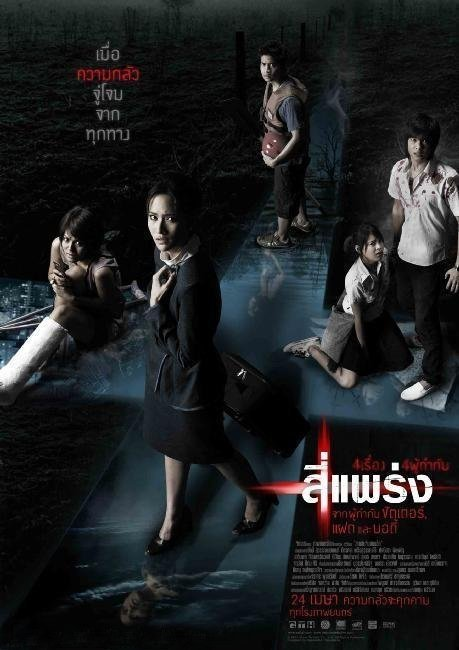 Film horor Thailand Phobia