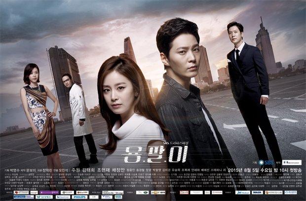 Joo Won, Yong Pal