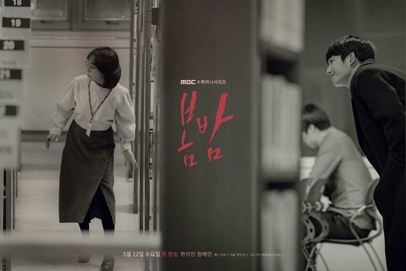 Dibintangi oleh Jung Hae-in dan Han Ji-Min, one spring night masuk list drama korea pelakor