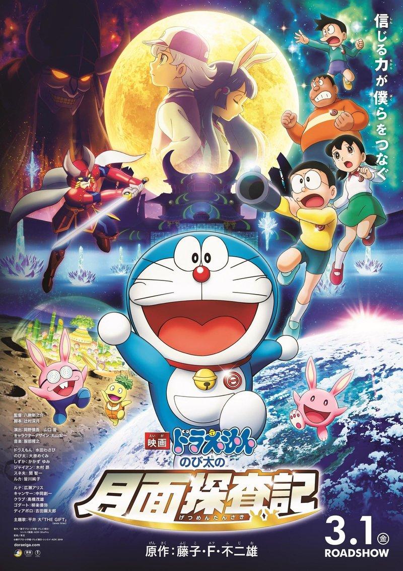 Film Hollywood bulan Maret-Doraemon Nobita's Chronicle of the Moon Exploration.jpg