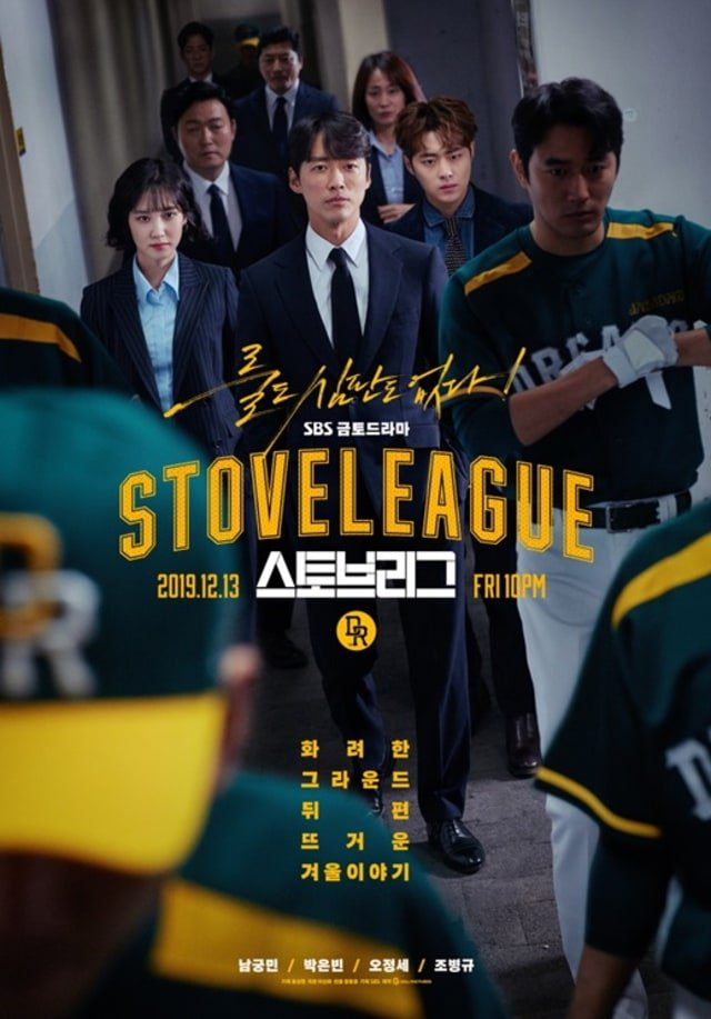 Hot_Stove_League-P1_b2mzf5.jpg