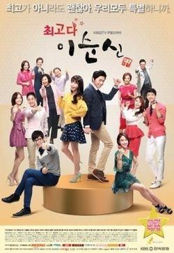 You Are The Best, Drama Korea Jo Jung-Suk dengan IU