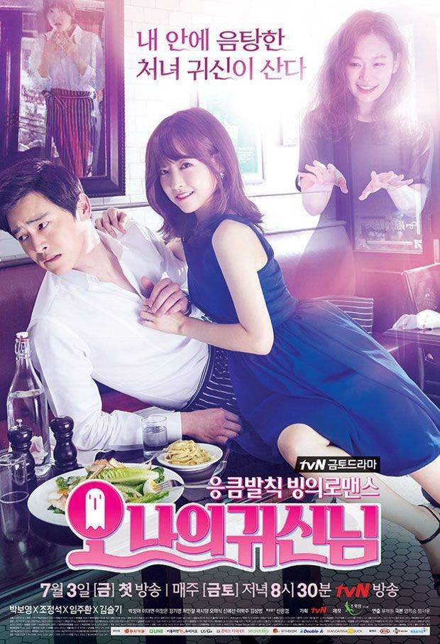 Lim Ju-hwan juga menjadi salah satu pemeran dari drama korea Oh My Ghost