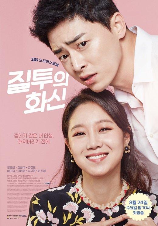 Jo Jung-Suk memainkan peran sebagai penyiar di Jealousy Incarnate