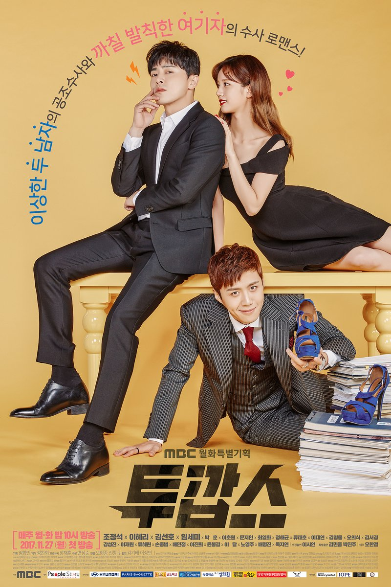 Two Cops dibintangi oleh Lee Hye-Ri dan Jo Jung-Suk