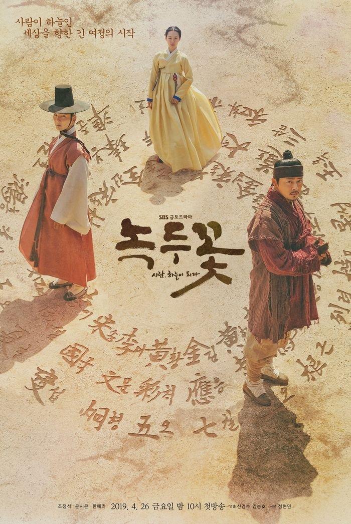 Jo Jung-Suk bermain peran di era sseunduk dalam Nokdu Flower