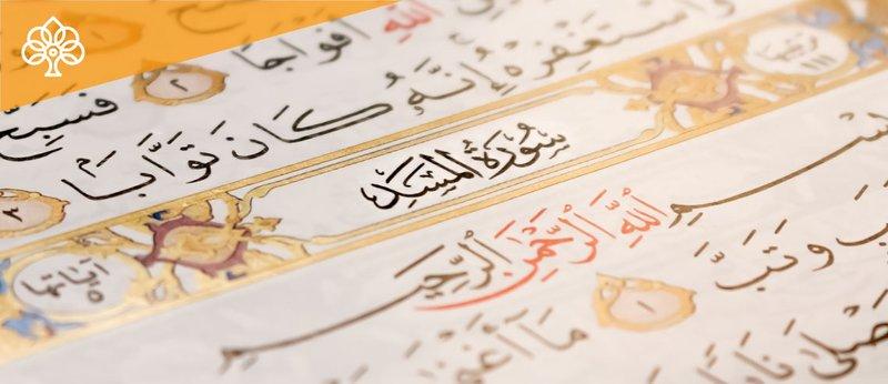 Kandungan Surat Al Lahab -2.jpg
