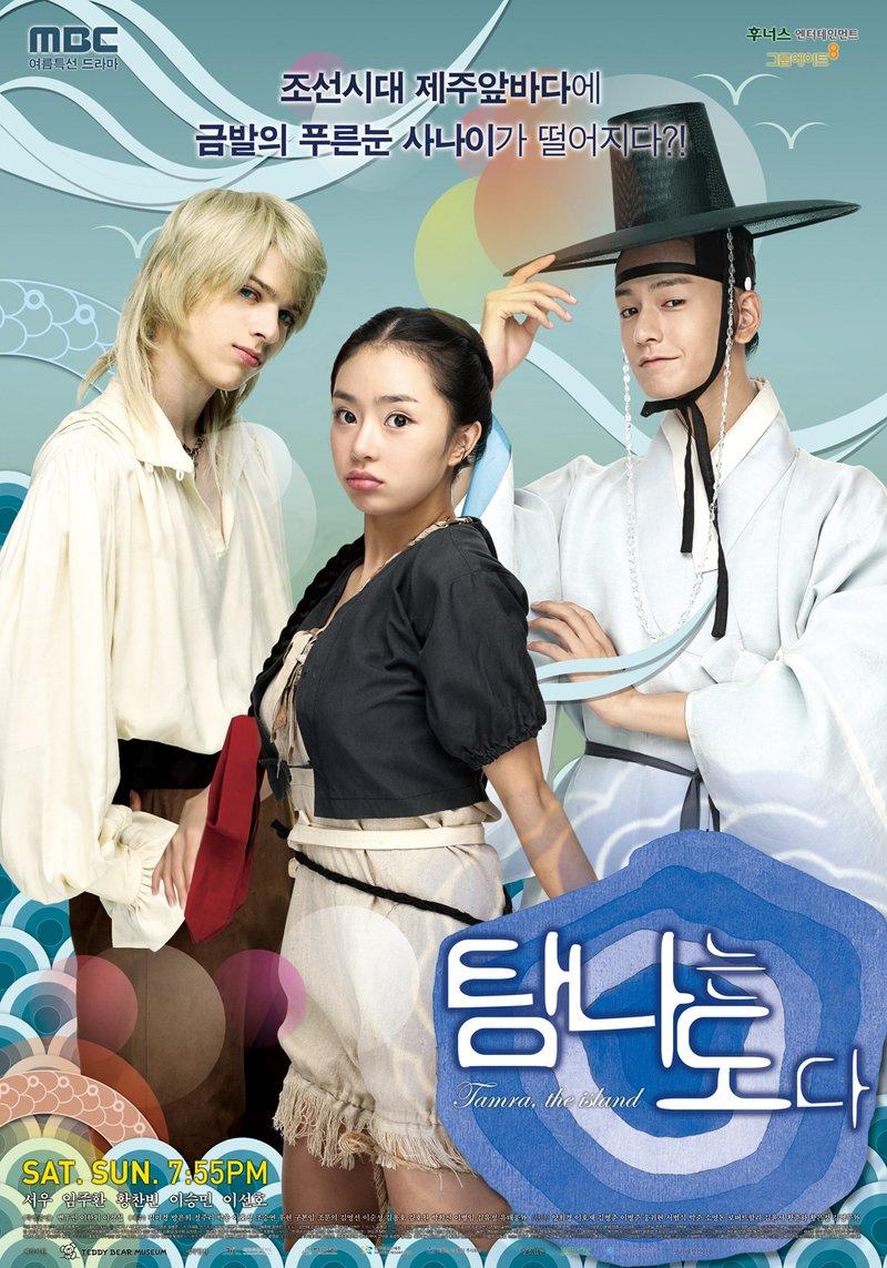 Lim Ju-hwan pun semakin dikenal ketika membintangi Tamra, the Island