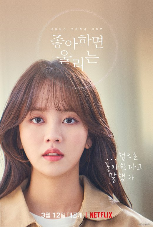 rekomendasi drama korea 2021 di netflix