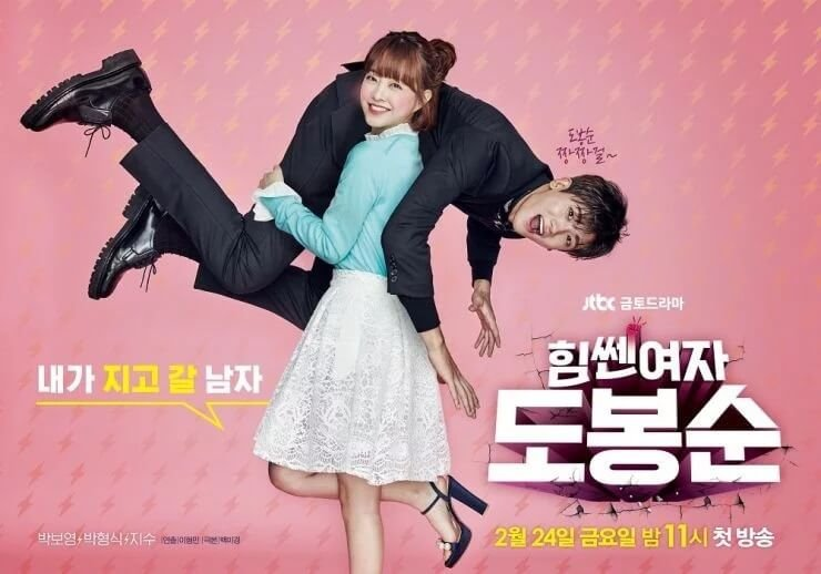Strong Woman Do-Bong Soon merupakan salah satu drama korea dibintangi Park Bo-Young