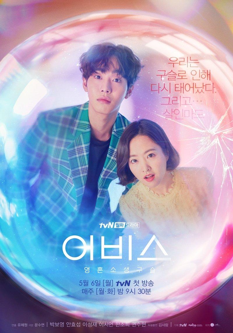Park Bo-Young dan Ahn Hyeon-Sob bintangi Abyss pada 2019
