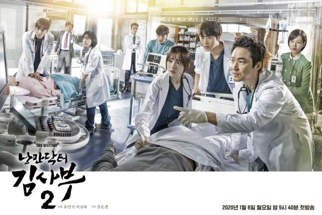 Romantic Doctor Teacher Kim 2.jpg