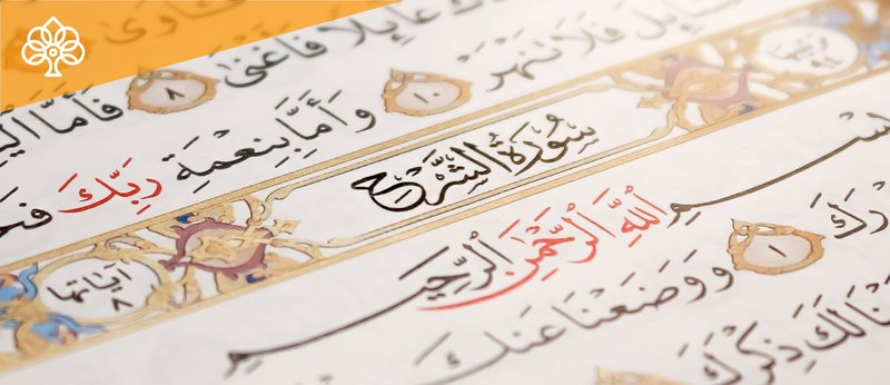 Surat Al Insyirah -2.jpg
