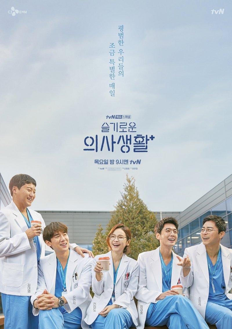 drama Korea 2020-3.jpg