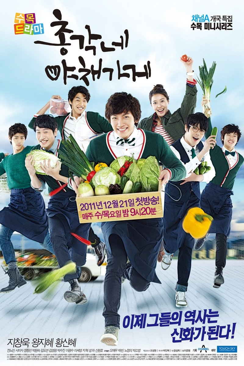 rekomendasi drama Korea Ji Chang-wook -Bachelor's Vegetable Store.jpg