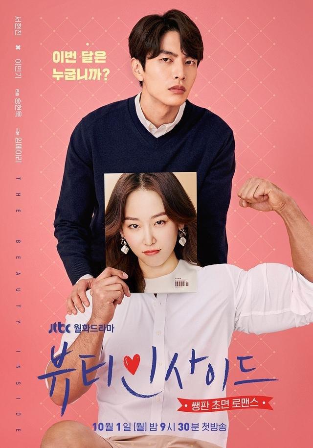 the beauty inside (korean drama) p1